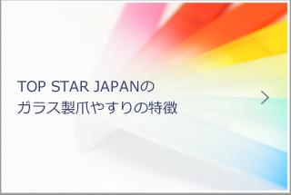 TOP STAR JAPANのガラス製爪やすりの特徴