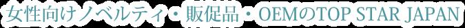 女性向けノベルティ・販促品・OEMのTOP STAR JAPAN
