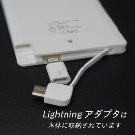 【PSEマーク付き】スリム&コンパクト モバイルバッテリー 【Slimoba / スリモバ】2500mAh-2