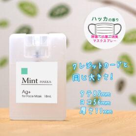 カード型 Ag+ マスクスプレー【日本製】 女性向けノベルティ・販促 オリジナルグッズ製作 -1